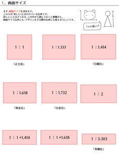 色んな構図の作り方 [3]