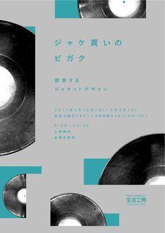 Japanese Poster: Aesthetics of the Album Jacket. 2011