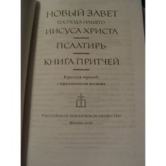 Russian New Testament, Psalms, and Proverbs