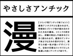 やさしさアンチック Japanese Free, Japan Logo, Fonts, Advertising, Typography, Antiques, Design, Designer Fonts, Letterpress