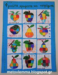 Με το βλέμμα στο νηπιαγωγείο και όχι μόνο....: Φρούτα,χρώματα και τετράγωνα Preschool Art, Kindergarten, Activities, Blog, Crafts, Education, Apples, Manualidades, Kindergartens