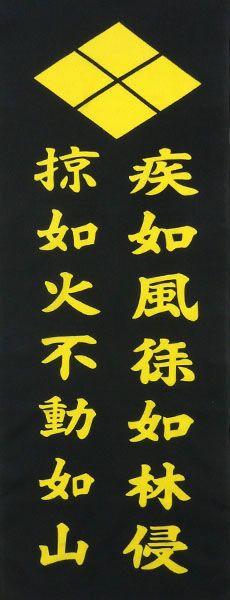 "Japanese washcloth, Tenugui 山梨県 武田信玄 風林火山 Shingen TAKEDA's Samurai banner""furin-kazan"""