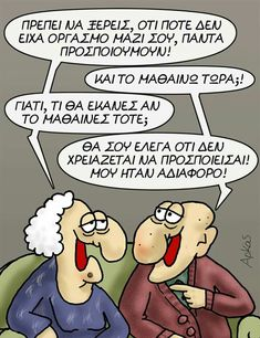 Funny Cartoons, Funny Memes, Funny Shit, Funny Greek Quotes, Comics, Humor, Funny Things, Cartoons, Comic