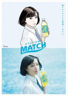 ビタミン炭酸MATCHのポスターイラストも話題となった江口寿史さん