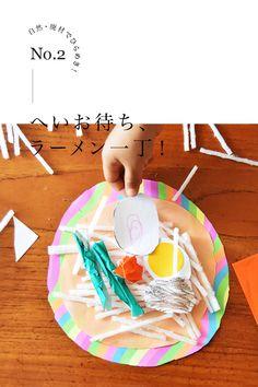 果物を買った際に付いてくるネット。捨てるだけになってしまう廃材が、創造力の魔法にかかれば胸がドキドキ・ワクワクしちゃうような物に大変身しちゃいます!今回はラーメンLoverの息子がラーメン職人に大変身し、こだわりのラーメンが出来上がりました! #こどもと暮らす #海外子育て部 #こどもの創造力 #創造力のたね #遊びと学び #室内あそび #工作 #廃材で工作 #こども工作室 #つくる研究室 #アクティブラーニング #ママクリエイター #ブランディングデザイナーママ #parenting #family #japanese #indoorplay #creativityforkids #activelearning #playfullearning #craft #recyclingcraftidea #graphicdesignermum #brandingdesignermum Recycled Crafts Kids, Crafts For Kids, Recycling For Kids, Creativity, Birthday Cake, Play, Crafts For Children, Birthday Cakes, Easy Kids Crafts