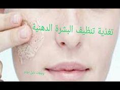 وصفات دودو العناية بالبشرة الدهنية تنظيف تغذية البشرة الدهني Blog Posts Blog