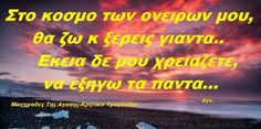 Greek Quotes, Paracord, Life Is Good, Poems, Mindfulness, Letters, My Love, Reading, Crete