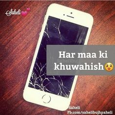 maa ki wish Urdu Funny Poetry, Funny Quotes In Hindi, Cute Funny Quotes, Jokes Quotes, Fun Quotes, Urdu Quotes, Funny Dp, Funny Cartoon Memes, Funny Facts