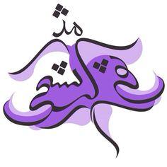 Persian typography  Illustration Dancer