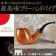 楽天市場】★送料無料!一点モノ!★【最高峰!フリーハンドパイプ ... Tsuge Ikebana Pipes