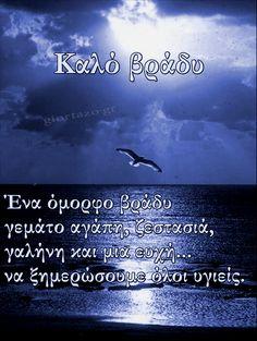 Good Night Wishes, Good Morning Good Night, Greek Quotes, Kids Boxing, Words, Cardboard Boxes, Pll, Emoji, Greece
