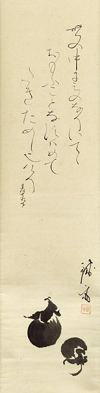 Otagaki Rengetsu & Tomioka Tessai 'In this World' 1867, Japan: In this world / there are certain forms / which bring thoughts to mind.