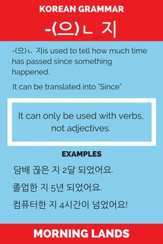 Let us put the since in Korean with -(으)ㄴ 지. Time to express how much time has passed since you started learning Korean, no? #LearnKorean #Korean #한국어