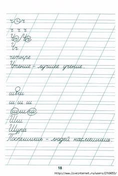 tetradj_po_kalligrafiji.page18 (469x700, 190Kb)