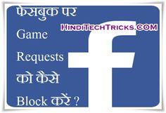 Facebook पर Game Requests को कैसे Block करें ?