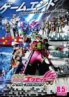 An evil ninja Rider named Fuma appears from the virtual reality world in an effort to conquer Earth! It is up to the CR Riders to use the power of. Kamen Rider Ex Aid, Kamen Rider Series, New Movies, Good Movies, Movies Online, Streaming Vf, Streaming Movies, Movie Website, Thing 1