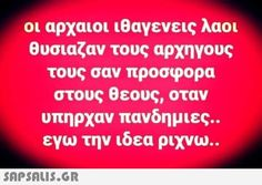Funny Laugh, Stupid Funny Memes, Funny Greek, Common Sense, Quotes, Humor, Quotations, Qoutes, Manager Quotes