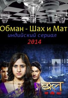 Индийские фильмы 2014 смотреть онлайн бесплатно на русском в хорошем качестве
