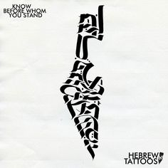 Gene asked Gabriel to create a calligram of Israel without the occupied territories using a famous quote from the Talmud. How do you feel about this piece and how do you understand its message? Jewish Tattoo, Hebrew Tattoos, Bible Tattoos, Symbol Tattoos, I Tattoo, Ancient Hebrew Alphabet, Freedom Tattoos, Tattoo Ideas, Tattoo Designs