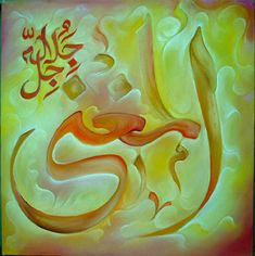 .Al-Mughni, The EnricherRecitation of Al-Mughni Al-Mughni (The Enricher) One who recites this name 10 times for 10 Fridays will become self sufficient.    Al-Mughni Mentioned in Quran It is He alone who frees from want and causes to possess; and... it is He alone who sustains the brightest star.An-Najm 53:49-50, tr. AsadAbundance is seeking the beggars and the poor,just as beauty seeks a mirror.Beggars, then, are the mirrors of God's bounty,and they that are with God are united withAbsolute…
