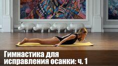 Гимнастика для осанки и укрепления спины, часть 1. Упражнения при сколио...