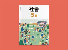 《美感教科書第二季》107 教改倒數計時,臺灣孩子值得一套更美的課本!   flyingV