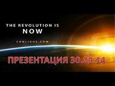 Конлигус Conligus  Последняя предстартовая конференция  Новости от компа...