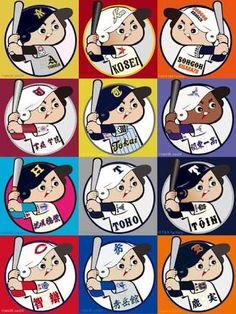 カープ坊や高校野球1 Baseball Pictures, Carp, Japanese, Logos, Funny, Sports, Life, Design, Hs Sports