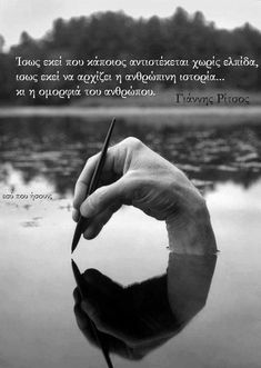 Greek Quotes, Be A Better Person, Picture Quotes, Life Is Good, Motivational Quotes, Life Quotes, Poetry, Self, Messages