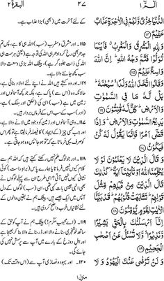 Irfan ul Quran  Part #: 01 (SayaqooluAlif laam meem)  Page 027