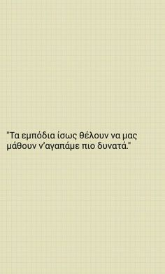 Uploaded by Γεωργία Παν. Favorite Quotes, Best Quotes, Love Quotes, Inspirational Quotes, Saving Quotes, Greek Words, Greek Quotes, Some Words, Meaningful Quotes