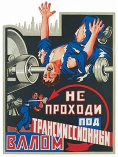 Soviet Work Safety Poster.