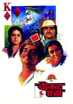 Released in 1991. Starring Dilip Prabhavalkar, Smita Talwalkar, Sulabha Deshpande, Ashok Saraf & Dilip Kulkarni.