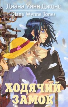 Howl and Sophie- Howl's Moving Castle