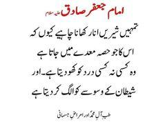 Islamic Teachings, Islamic Dua, Best Islamic Quotes, Islamic Qoutes, Urdu Funny Quotes, Imam Ali Quotes, Islamic Information, Quotes From Novels, Hazrat Ali