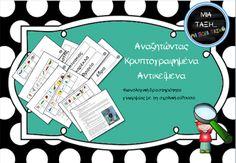 Αναζητώντας Κρυπτογραφημένες Λέξεις About Me Blog, Map, Education, School Stuff, School Supplies, Location Map, Cards, Maps, Learning