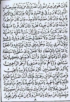 ورد سورة الواقعة الشريفة الممتزج بالدعاء – كنوز الأسرار في الصلاة والسلام علي النبي المختار