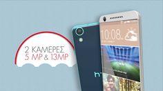 HTC Desire 626g #Plaisio #Πλαίσιο #HTC #Desire #smartphone #trailer #advertisment #campaign