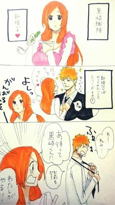 Bleach Manga, Bleach Fanart, Sword Art Online, Online Art, Ichigo E Orihime, Bleach Couples, Anime Rules, Nalu, Kawaii Cute
