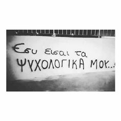 New quotes greek funny posts 70 ideas Love Wisdom Quotes, New Quotes, Crush Quotes, Wall Quotes, Family Quotes, Sign Quotes, Bible Quotes, Funny Quotes, Quotes About Family Problems
