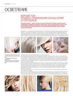 Coloring: блондирование и мелирование. Выпуск 2.