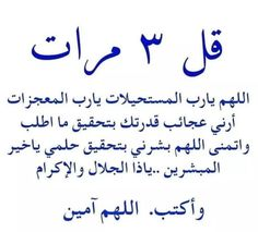 Quran Quotes Love, Funny Arabic Quotes, Islamic Love Quotes, Muslim Quotes, Islamic Inspirational Quotes, Words Quotes, Qoutes, Islam Beliefs, Islam Hadith