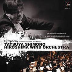 兼田 敏 ウインドオーケストラのための交響曲 指揮:下野竜也/広島ウインドオーケストラ
