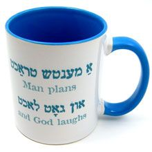 This wise and humorous Yiddish saying is printed on a colorful mug in both Yiddish and English. By Israeli designer Barbara Shaw. SIZE: 12 oz.