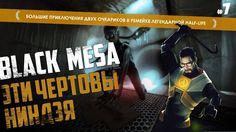 Black Mesa прохождение игры с Фреймом. Часть 7: Чертовы ниндзя