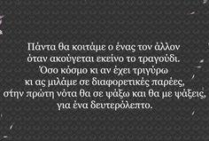 Τ' ακους; #greekquotes
