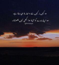 Sufi Quotes, Allah Quotes, Muslim Quotes, Quran Quotes, Poetry Quotes, Qoutes, Urdu Poetry 2 Lines, Best Urdu Poetry Images, Emotional Poetry
