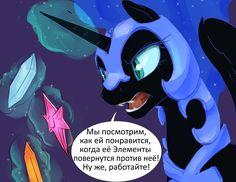 [Блог] Moonset | My Little Pony [MLP] : Комиксы