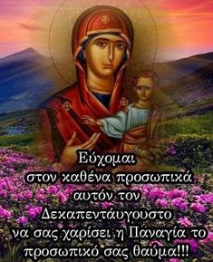Greek Quotes, Holy Spirit, Wish, Prayers, Baseball Cards, House, Ideas, Good Morning, Holy Ghost