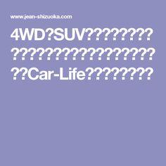 4WD、SUVのことならお任せ、四駆屋の確かな技術とセンスであなたのCar-Lifeをサポートします